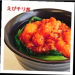 株式会社ジーエムピー「えびチリ」アレンジ例(えびチリ丼)