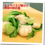 株式会社ジーエムピー「もっちりえび餃子」アレンジ例(中華風青菜炒め)